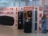 Магазин «Колесо33»